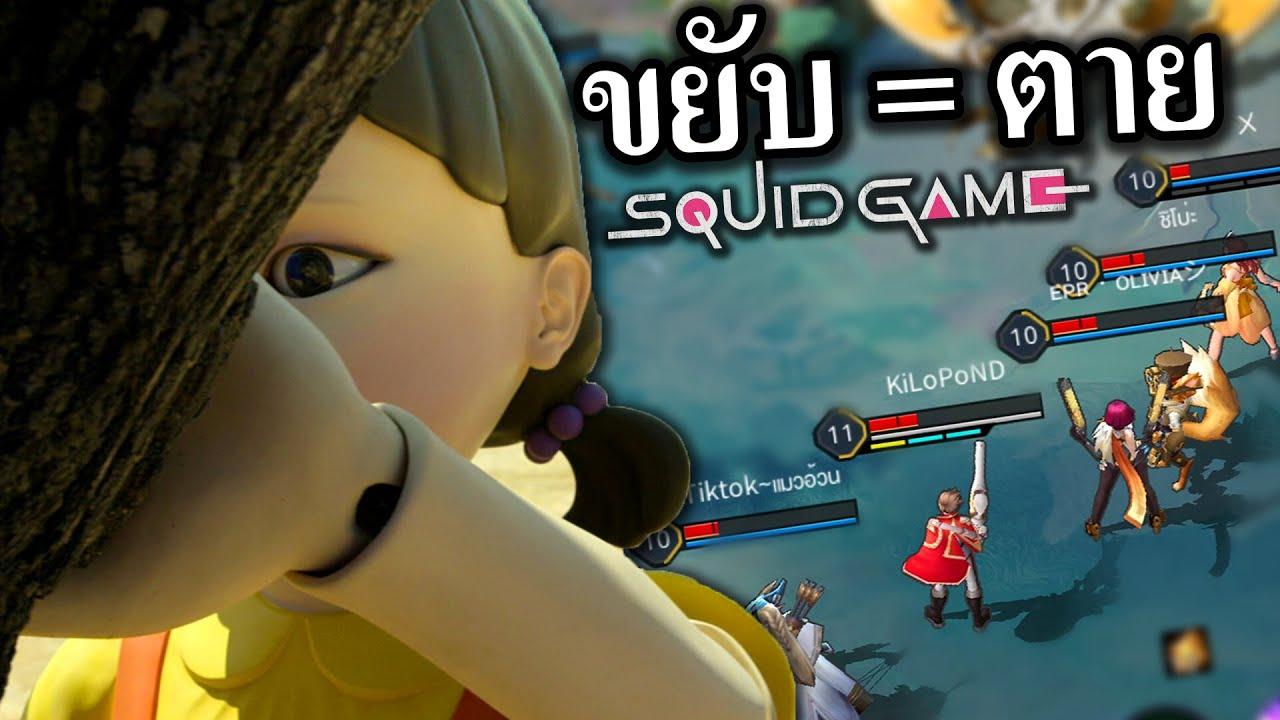 เกมแห่งความตาย Squid Game ใน ROV 😱
