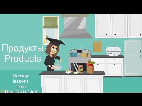 Продукты питания. Foodstuffs In Russian   Ru-Land Club