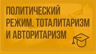 Политический режим. Тоталитаризм и авторитаризм. Видеоурок по обществознанию 10 класс