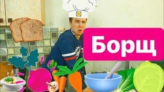 Как приготовить борщ | Рецепт борща | Пега