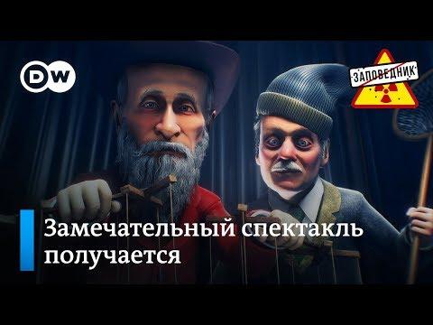 Спектакль Путина. Игра