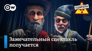 Спектакль Путина. Игра в ракеты. 4 рабочих дня для роста экономики – 'Заповедник', выпуск 87