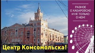 Комсомольск-на-Амуре.  Какое будущее ждет город Юности?