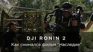DJI - Ronin 2 - Как снимался фильм