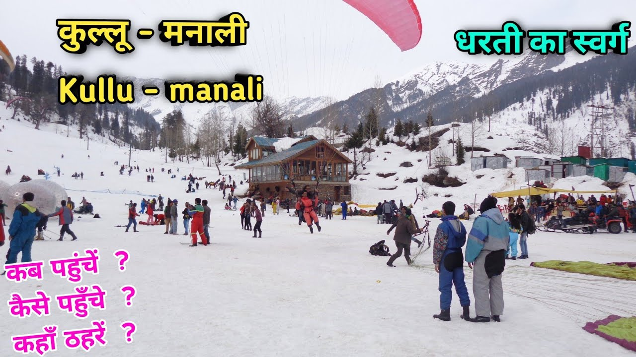 कुल्लू - मनाली, भारत के सबसे खूबसूरत tourist places, जानिए यहाँ की संपूर्ण जानकारी, kullu manali