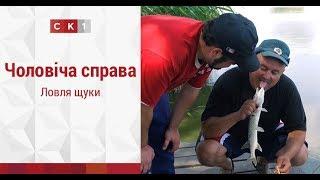 Чоловіча справа: Ловля щуки | Телеканал СК1 – 2017 | Житомир