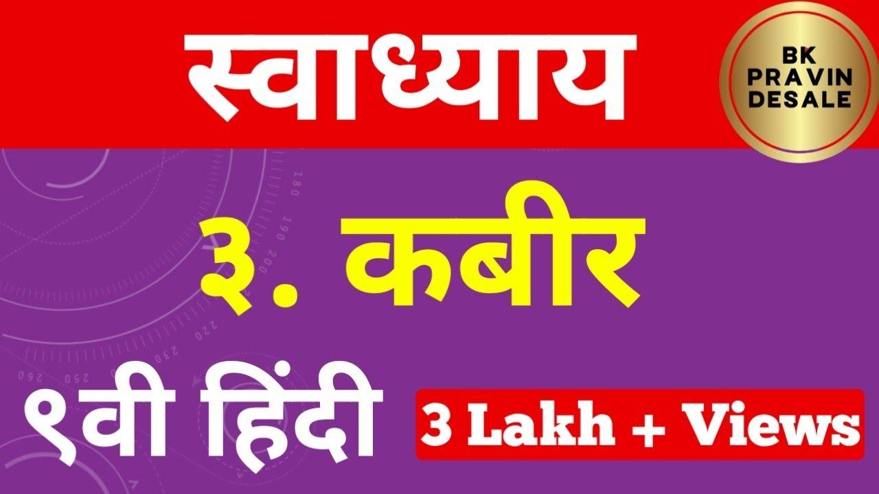 Download kabir question answers class 9 hindi   कबीर स्वाध्याय   नौवीं हिंदी
