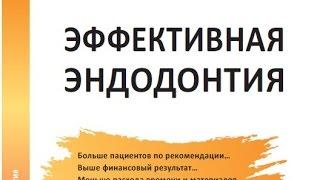 «Эффективная эндодонтия». Второе издание