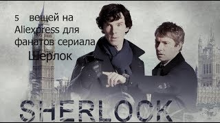 Шерлок алиэкспресс