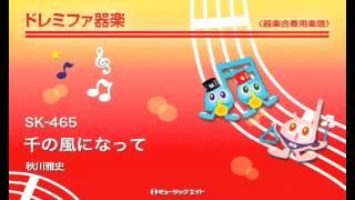 【SK-465】 千の風になって/秋川雅史 商品詳細はこちら→ http://www.mu...