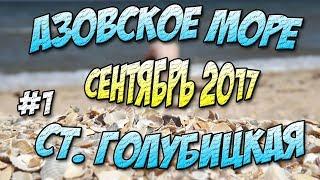 видео Станица Голубицкая