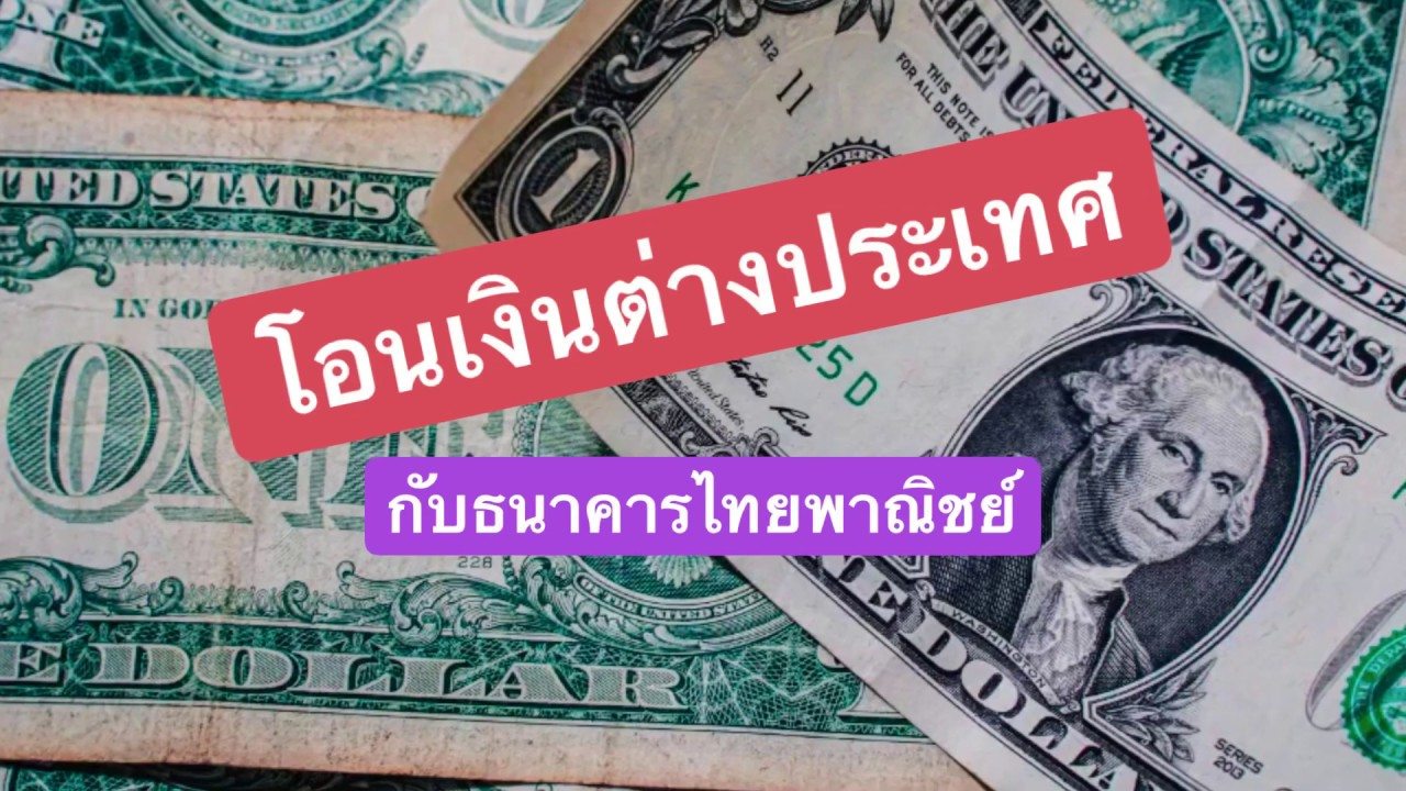 โอนเงินต่างประเทศ กับธนาคารไทยพาณิชย์