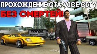 🐺 ПРОХОЖДЕНИЕ GTA VICE CITY БЕЗ СМЕРТЕЙ 🔥 (ПРОЙДЕНО)