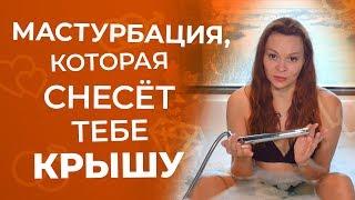 Женская мастурбация в ванной. Крышесносная техника 18+