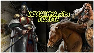Механика боя Пехота Clash of Kings