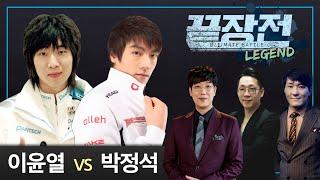 이윤열 NaDa(T) vs 박정석 Reach(P) 스타 레전드 끝장전 Sc1-18 9전