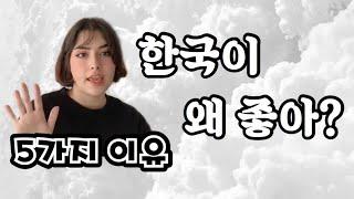 외국인 입장에서 한국의 5가지 장점