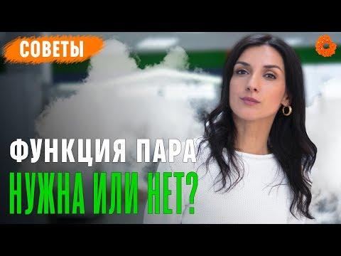 """Функция """"ПАР"""" в стиральных машинах - нужна или нет? ✅ Советы"""