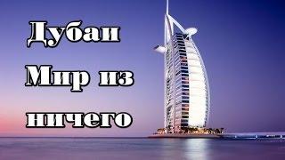 Дубай! ОАЭ Мир созданный из ничего