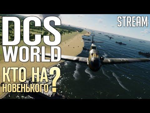 DCS WORLD - Кто На Новенького? | Стрим