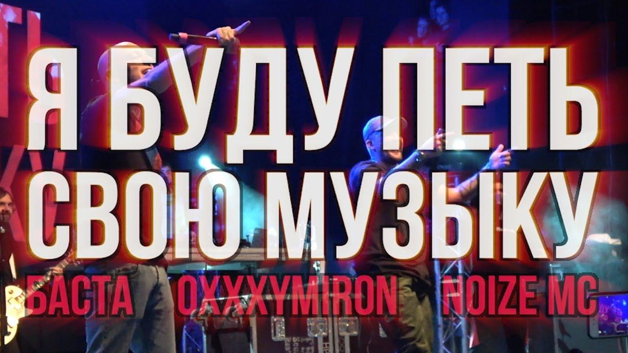Моя игра- Баста, Oxxxymiron, Noize mc. Я буду петь свою музыку. Концерт в поддержку Хаски Главклуб