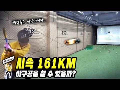 일반인이 161km 속도의 야구공을 칠 수 있을까?! 체감속도 장난아님!