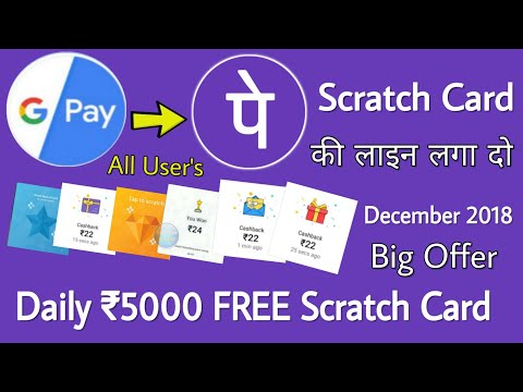Google Pay (Tez),Phone Pe Scratch Card Offer ₹5000 Free Scratch की लाइन लगा दो, Phone Pe Offer today