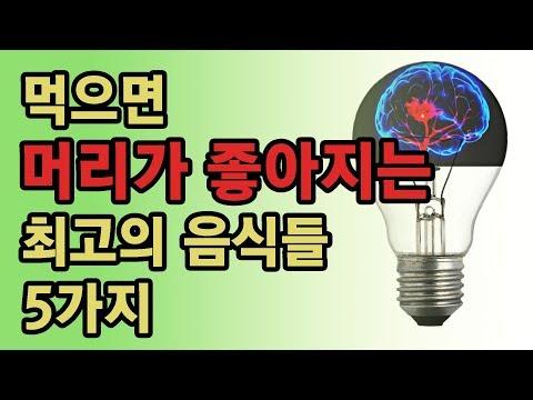 [푸드]두뇌에 좋은 음식 베스트5 (머리 좋아지는 음식)