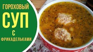 Как приготовить гороховый суп с фрикадельками