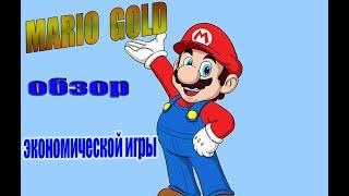 Экономическая игра Mario Gold