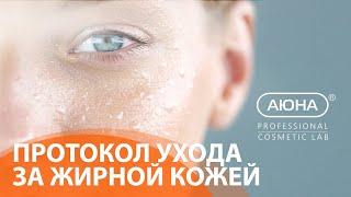 Протокол ухода за жирной кожей