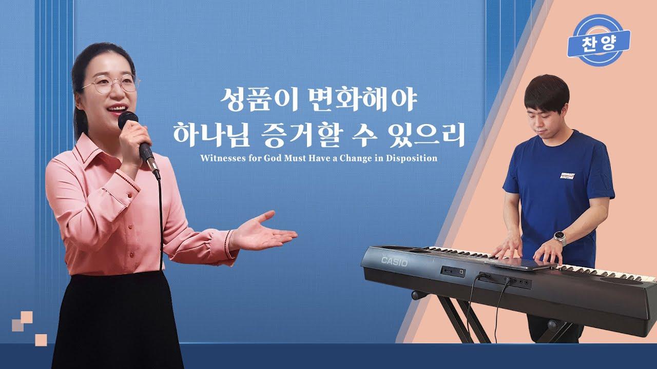 찬양 뮤직비디오/MV <성품이 변화해야 하나님 증거할 수 있으리>