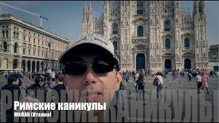 Римские каникулы (часть первая)