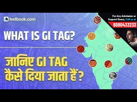 What is GI Tag and How it is Given? | Exam Related Facts for RRB, SSC & Bank | Current Affairs 2018