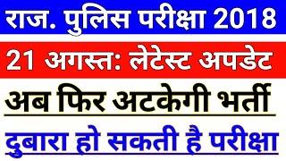 बहुत बड़ी खबर:राजस्थान पुलिस भर्ती 2018 || Rajasthan Police latest News || Rajasthan police result