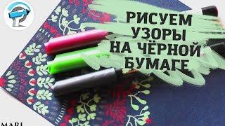 Как Нарисовать Растительные Узоры Маркерами на Чёрной Бумаге | Уроки рисования от ArtMarker.ru