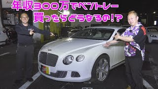 年収300万でベントレー買ったらどうなるの!?シミュレーション!ヨシダ自動車
