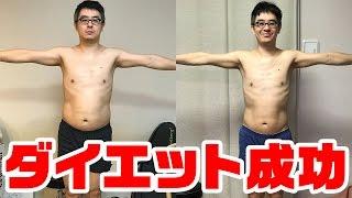 【奇跡】長続きしない男・瀬戸弘司、10キロのダイエットに成功する。