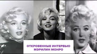 Мэрилин Монро Откровенные Фото