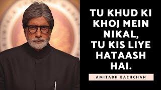 Tu khud ki khoj mein nikal By Amitabh Bachchan | Travellers Guruji