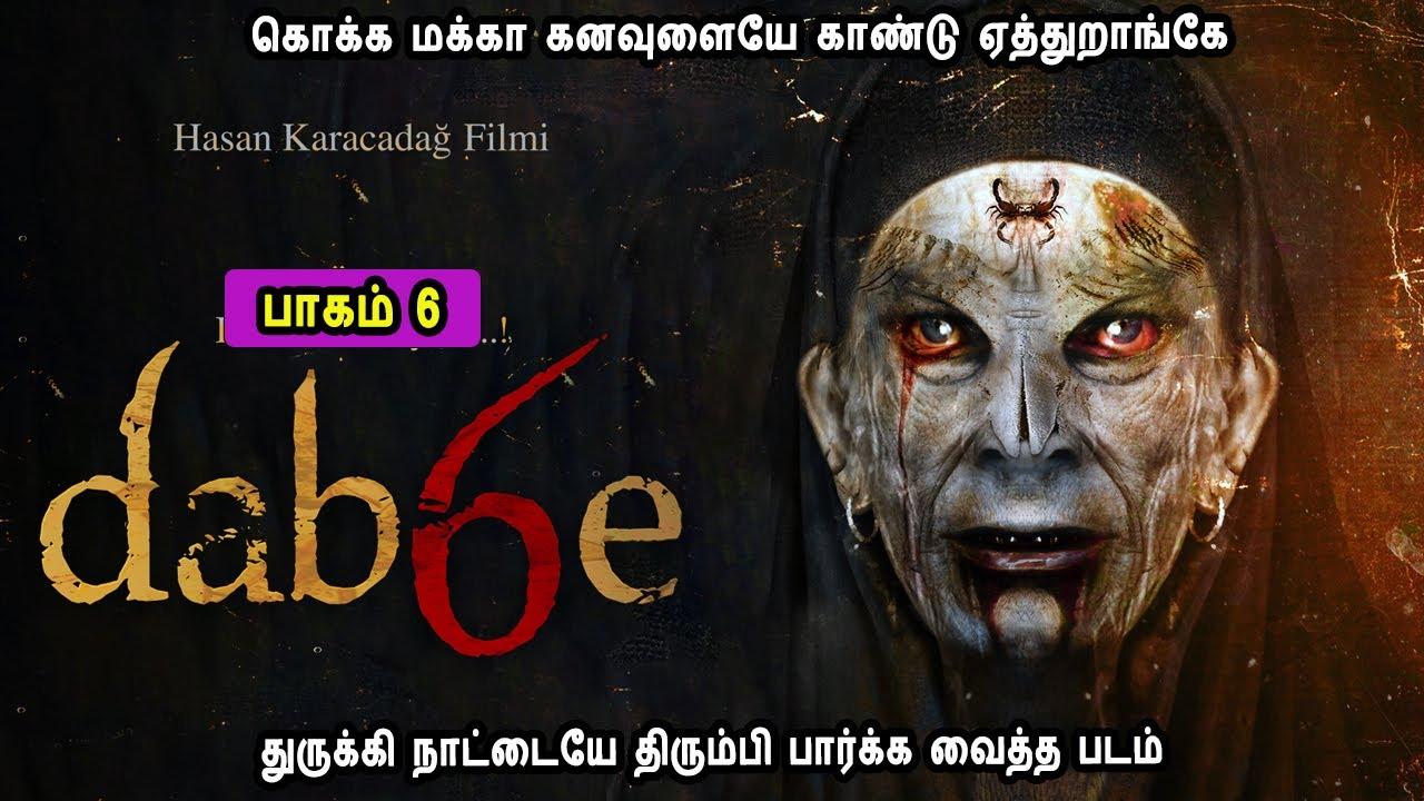 டாபி பாகம் 6 - MR Tamilan Dubbed Movie Story & Review in Tamil
