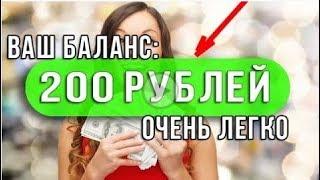 Зарабатываем от 300 рублей в день на сайте. Новый сайт для быстрого заработка. Деньги тут
