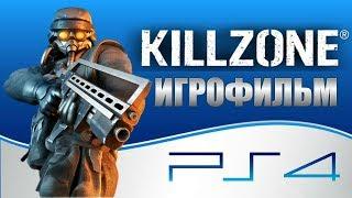 НОВЫЙ ИГРОФИЛЬМ Killzone׃ Shadow Fall (В плену сумрака) 1080p \ 60 fps