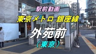 【駅前動画】東京メトロ銀座線 外苑前駅(東京)Gaiemmae