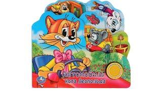 Музыкальная книга Автомобиль кота Леопольда, Умка