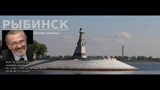 Обыкновенная русофобия в Рыбинске. Часть 4