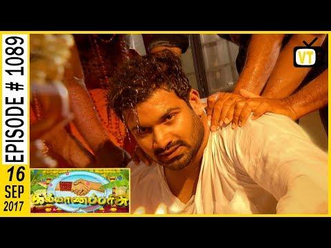 Kalyanaparisu - கல்யாணபரிசு - Tamil Serial | Sun TV | Episode 1089 | 16/09/2017