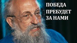 Анатолий Вассерман - Победа пребудет за нами