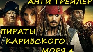 Анти трейлер Пираты Карибского моря 4: На странных берегах