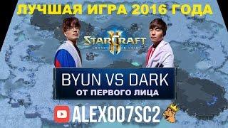 Лучшая игра 2016 от первого лица - ByuN vs Dark StarCraft 2 LotV